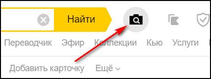 Кнопка поиска изображения