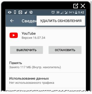 Удалить и остановить Ютуб на смартфоне