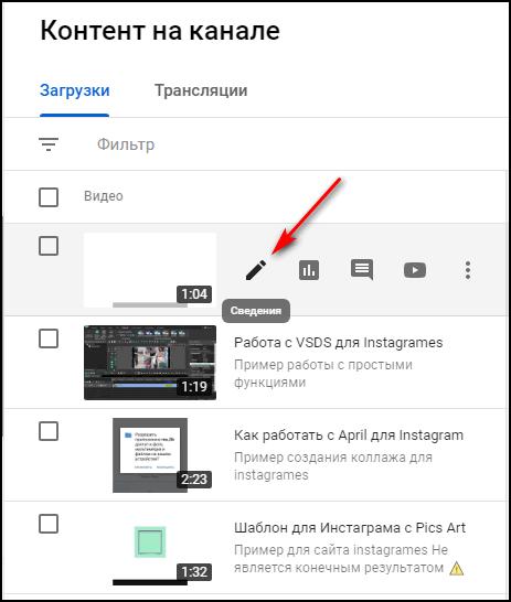 Редактировать видео в Ютубе
